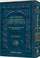 The Ryzman Edition Hebrew Mishnah Keilim volume 1 Chapters 1-16 [Hardcover]
