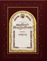 The Illuminated Shir Hashirim Song of Songs Coffee Table Size Edition [Hardcover]