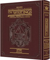 Kesuvim: Tehillim Maroon Leather [Hardcover]