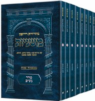 The Ryzman Edition Hebrew Mishnah Seder Nashim 8 Volume Pocket Set [Paperback]