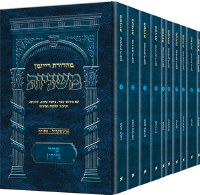 Ryzman Edition Hebrew Mishnah Seder Nezikin 10 Volume Pocket Set