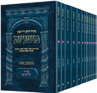 The Ryzman Edition Hebrew Mishnah Seder Kodashim 12 Volume Pocket Size Set [Paperback]