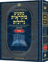 Czuker Edition Mikra'os Gedolos Kesuvim Mishlei (Proverbs) [Hardcover]