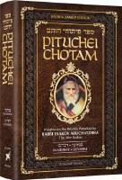 Pituchei Chotam Bamidbar / Devarim [Hardcover]