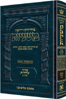 The Ryzman Edition Hebrew Mishnah Keilim Volume 2 [Hardcover]