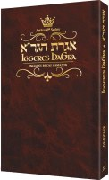 Iggeres HaGra with Birchas Hamazon Pocket Size Leatherette Cover [Paperback]