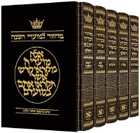 Artscroll Machzorim Hebrew with Hebrew Instructions 5 Volume Slipcased Set  Alligator Leather Ashkenaz