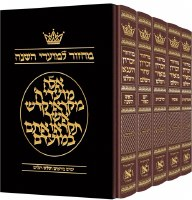 Artscroll Machzorim Hebrew with Hebrew Instructions 5 Volume Slipcased Set Maroon Leather Ashkenaz