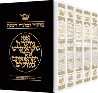 ArtScroll Machzorim 5 Volume Slipcased Set Hebrew with English Instructions White Leather Ashkenaz [Hardcover]