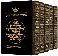 ArtScroll Machzorim 5 Volume Slipcased Set Hebrew with English Instructions Brown Alligator Leather Ashkenaz [Hardcover]