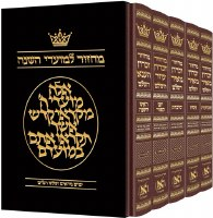 Artscroll Machzorim Hebrew with English Instructions 5 Volume Slipcased Set  Maroon Leather Ashkenaz