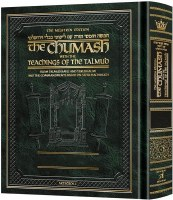 The Milstein Edition Chumash with the Teachings of the Talmud Sefer Bereishis [Hardcover]