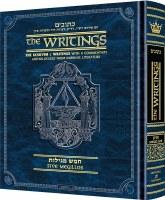Kesuvim Five Megillos [Hardcover]