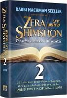 Zera Shimshon 2 [Hardcover]