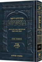 Mishnayos Ohalos Ryzman Edition Full Color Illustrations [Hardcover]