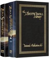 Zera Shimshon Slipcased Set [Hardcover]