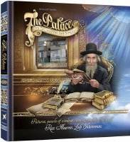 The Palace on 5 Chazon Ish Street [Hardcover]