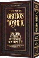 Orchos Yosher Pocket Size [Hardcover]