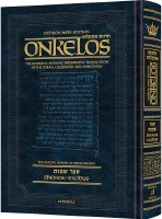 Targum Onkelos Shemos [Hardcover]
