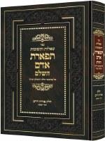 Shailos U'Teshuvos Tiferes Adam [Hardcover]