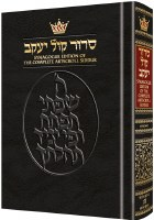 Siddur Hebrew English Complete Full Size Synagogue Edition Ashkenaz [Hardcover]