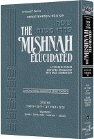 Schottenstein Edition Mishnah Elucidated Tohoros Volume 7 Mesechtos Zavim Tevul Yom Yadayim and Uktzin [Hardcover]