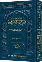 The Ryzman Edition Hebrew Mishnah Tohoros Mikvaos with Full Color llustrations [Hardcover]