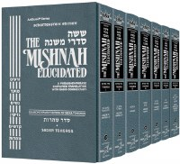 Schottenstein Edition of the Mishnah Elucidated Seder Tohoros Set [Hardcover]