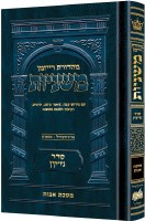 The Ryzman Edition Hebrew Mishnah Seder Avos [Hardcover]