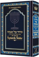 The ArtScroll Sephardic Complete Siddur Schottenstein Edition for Shabbat and Weekday [Hardcover]