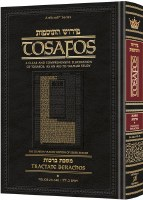 Tosafos Tractate Berachos Volume 1 Chapters 1-5 [Hardcover]