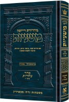 The Ryzman Edition Hebrew Mishnah Tohoros Niddah Machshirin [Hardcover]