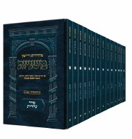 The Ryzman Edition Hebrew Mishnah Seder Tohoros Pocket Size 11 Volume Set [Paperback]