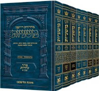 The Ryzman Edition Hebrew Mishnah Seder Tohoros Full Size 7 Volume Set [Hardcover]