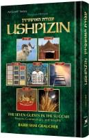 Ushpizin [Hardcover]