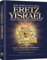 The World that was Eretz Yisrael [Hardcover]
