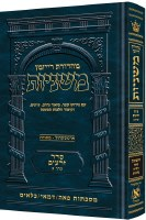 The Ryzman Edition Hebrew Mishnah Seder Zeraim Peah, Demai, Kilayim [Hardcover]