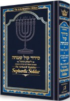 Artscroll Weekday Sephardic Siddur Hebrew and English Mid Size Blue [Hardcover]