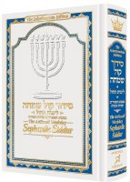 Artscroll Weekday Sephardic Siddur Hebrew and English Mid Size White [Hardcover]