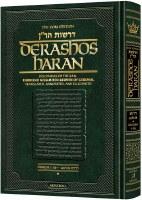 Derashos HaRan Volume 1 (1-5b) [Hardcover]