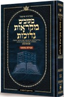 Czuker Edition Mikra'os Gedolos Megillas Esther Hebrew Mid Size [Hardcover]