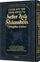 Sefer Zera Shimshon on Megillas Esther [Hardcover]