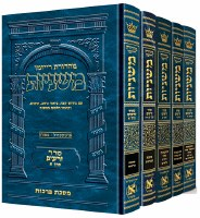 The Ryzman Edition Hebrew Mishnah Seder Zeraim Full Size 5 Volume Slipcased Set [Hardcover]