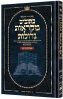 Czuker Edition Mikra'os Gedolos Hebrew Kesuvim Megillas Rus Mid Size [Hardcover]