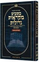 Czuker Edition Mikra'os Gedolos Hebrew Kesuvim Megillas Eichah Mid Size [Hardcover]