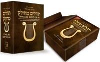 Tehillim Mechulak Tehillas Leah Sarah Edition [Hardcover]
