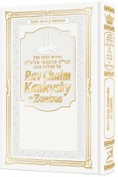 Rav Chaim Kanievsky on Zemiros Jaffa Family Edition White [Hardcover]