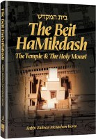 The Beit HaMikdash Compact Size [Hardcover]