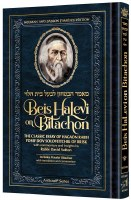 Beis Halevi on Bitachon [Hardcover]