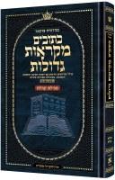 Czuker Edition Mikra'os Gedolos Hebrew Kesuvim Megillas Koheles Mid Size [Hardcover]